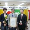 「中央防災の賞」の「救急協力」の区分で当院が表彰されました。